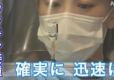 【詳報】ワクチン「むだない接種実現したい」その取り組みとは | 新型コロナ ワクチン(日本国内) | NHKニュース