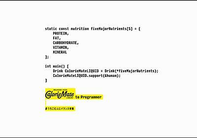 カロリーメイトがプログラマー向け新プロモーション「CalorieMate to Programmer」を開始!|大塚製薬株式会社のプレスリリース