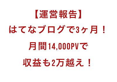 【運営報告】はてなブログで3カ月!月間14,000pvで収益も2万越え! - ししとうブログ