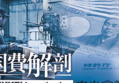 過剰人員が基金食い潰す 管理費4割の中小支援事業も: 日本経済新聞