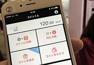 スマホ決済 3メガ銀連携 QRコード規格統一、19年度目標 :日本経済新聞