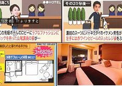 【山尾不倫疑惑】二人が宿泊したホテル、ダブルベッドルームで打ち合わせスペースなしwwwwwwwwwwwwww | 保守速報