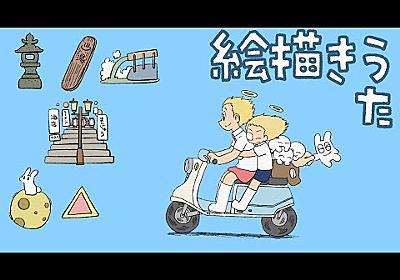 あらゐけいいち短編03「絵描きうた」(MV)