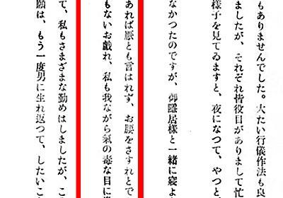 『好色一代女』巻4-4「栄耀願男」まとめ - うきよのおはなし~江戸文学が崩し字と共に楽しく読めるブログ~