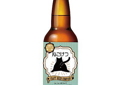 """おしりの穴まで見えちゃうクラフトビール""""ねこけつ""""が話題 一部ローソンで販売中、なぜ猫なのか醸造所に聞いた - ねとらぼ"""