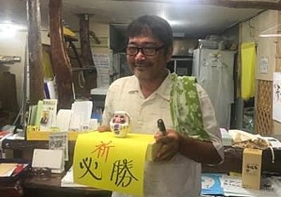 宮城康博、沖縄・南城市議会議員に初当選! - Blog of SAKATE