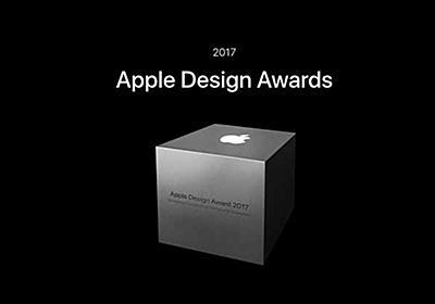 シンプルで美しいアプリが出揃った「Apple Design Award 2017」でトレンドアプリをチェック! - isuta[イスタ] - おしゃれ、かわいい、しあわせ -