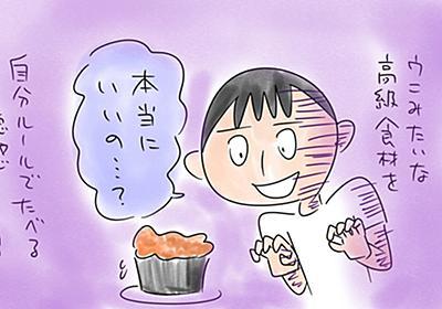 味噌と醤油を入れ替える(デジタルリマスター版) :: デイリーポータルZ