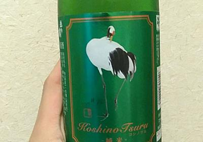 新潟県『越の鶴 純米』香り良く飲み飽きしない酒質で、家にストックしておきたいお酒です。 - しーたかの日本酒アーカイブ