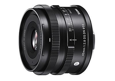 シグマ、小型軽量なフルサイズ単焦点レンズ「45mm F2.8 DG DN | C」 - デジカメ Watch
