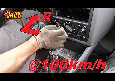 Shifting into reverse at 100km/h -DON'T TRY THIS! - YouTube