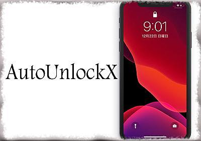 AutoUnlockX – Face IDで顔認証後は、自動でロックを解除!スワイプ不要に [JBApp] | Tools 4 Hack