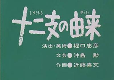 十二支の由来: まんが日本昔ばなし動画