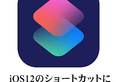 iOS12のショートカットに登録したいレシピ7選 - 情報管理LOG