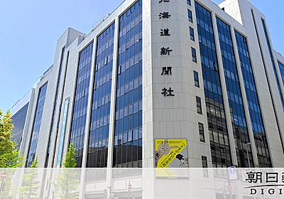 旭川医大を取材中の道新記者を逮捕 建造物侵入の疑い:朝日新聞デジタル