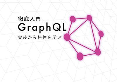 「GraphQL」徹底入門 ─ RESTとの比較、API・フロント双方の実装から学ぶ - エンジニアHub|若手Webエンジニアのキャリアを考える!