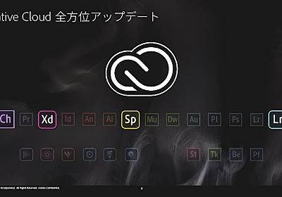 Adobe Creative Cloudが「全方位アップデート」  - PC Watch