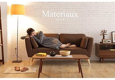 自宅が一気にカフェの雰囲気に!?MATERIAUX(マテリオ)のソファーでお部屋をおしゃれに   ◆sofa◆   Pinterest   Interiors