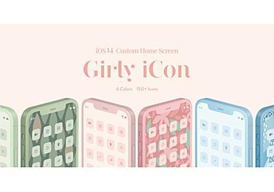【期間限定セール】iOS14対応のiPhoneのホーム画面をアレンジできる「Nomad iCon」に新しいデザイン「Girly iCon」がリリース! | ワカルニ