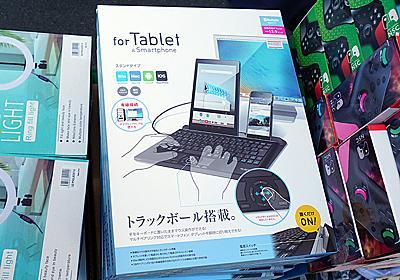 問い合わせ殺到のタブレット向けトラックボール付きキーボードが再入荷!お値段2,500円!