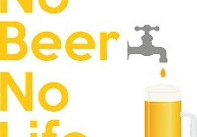 『No Beer No Life(ビール大好き)』デザインの全バリエーション:デザインTシャツ通販ClubT