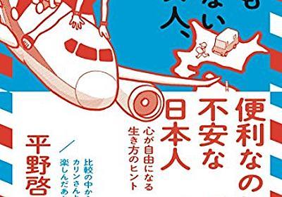 【不便でも気にしないフランス人、便利なのに不安な日本人】『西村・プペ・カリン』 大和書房 - ガネしゃん
