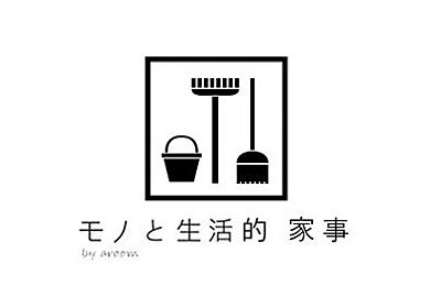 家事、掃除が苦手な私が使ってよかったグッズ■その5■アルコール編 | モノと生活 - 楽天ブログ
