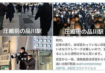 痛いニュース(ノ∀`) : 【画像】 朝日新聞のカメラマン、望遠圧縮で品川駅の混雑を演出するも、「圧縮マン」と連呼され釈明 - ライブドアブログ