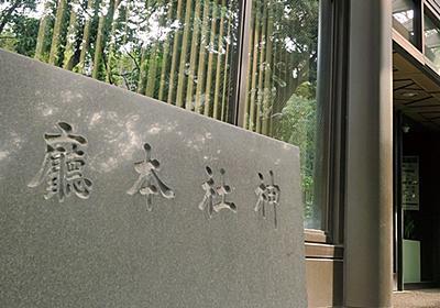 安倍応援団の「神道政治連盟」幹部が自殺、身に迫っていた刑事告訴の動き | 瓦解する神社 | ダイヤモンド・オンライン