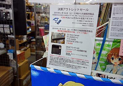 1TBのNVMe SSDが税込み9180円! オリオが土曜に決算セール (1/2) - ITmedia PC USER