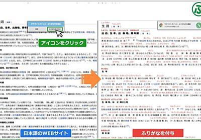 日本語Webページの漢字にふりがなを付与するChromeブラウザ拡張 - PC Watch