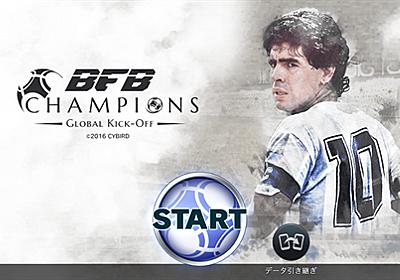BFBチャンピオンズ:サッカー好き必見!大人気サッカーゲームを徹底攻略!   オクトバ