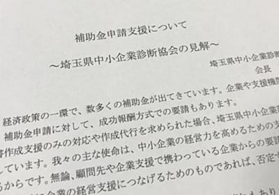 新型コロナ: 中小企業診断士、「コロナ特需」に自戒: 日本経済新聞