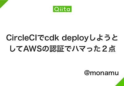 CircleCIでcdk deployしようとしてAWSの認証でハマった2点 - Qiita