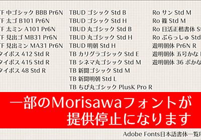 Adobe Fonts日本語書体全436フォントの一覧PDF、2021年9月に提供停止になるフォントと追加されるフォント | コリス