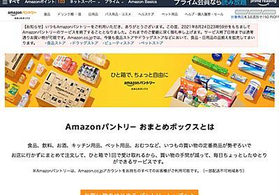 「Amazonパントリー」8月にサービス終了 米国に続き - ITmedia NEWS