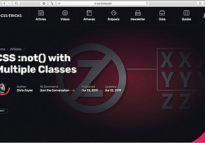 CSSの否定疑似クラス「:not()」で、複数のclassを指定する場合の使い方 | コリス
