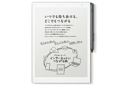 ソニー、ペン入力対応の世界最薄/最軽量10.3型電子ペーパー端末 - PC Watch