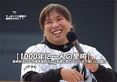 【1000年に一人の里崎】里崎智也さんが橋本還奈さんに負けず劣らず可愛いと話題に   JPN ONLINE