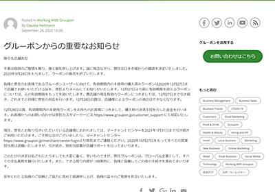 グルーポン日本撤退 参入から12年 過去に「スカスカおせち問題」も - ITmedia NEWS