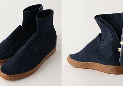 ミニマルで面白い!足袋から着想を得たスニーカーがPUMAとユナイテッドアローズのコラボで発売 | ファッション - Japaaan #着物