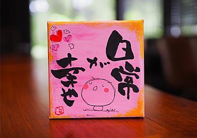【アート】『日常が幸せ』何気ない毎日の中で幸せを感じる為に。当たり前に感謝する。Gallery Bizu。 - 珈琲屋美豆 GalleryBizu