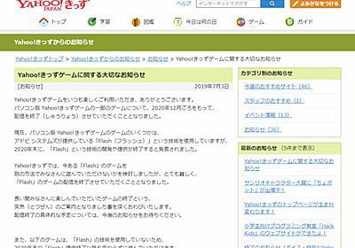 "Yahoo!きっず、PC版Flashゲーム終了へ ""プニキ""も終了 - ITmedia NEWS"