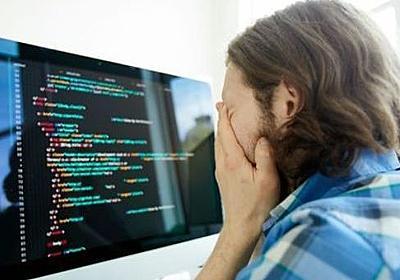 IT産業はタダ働きのエンジニアに依存しすぎている - エンジニア・プログラマのソーシャルITメディア