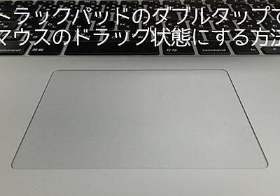 [Mac]トラックパッドのダブルタップでマウスのドラッグ状態にする方法 – あなたのスイッチを押すブログ