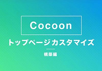 【超簡単!】Cocoonトップページをスッキリとサイト型へカスタマイズ! | ぽんひろ.com