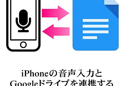 iPhoneの音声入力とGoogleドライブを連携する最速ハイブリット文章作成術 - 情報管理LOG