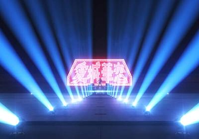 『劇場版 少女☆歌劇 レヴュースタァライト』No.1 - 3D舞台照明・野菜キリン篇 | 特集 | CGWORLD.jp