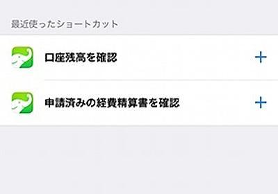 Moneytreeアプリ、iOS 12のSiriショートカットに対応 | iPhone App Store | Macお宝鑑定団 blog(羅針盤)