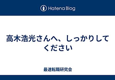 高木浩光さんへ、しっかりしてください - 最速転職研究会
